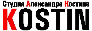 Студия Александра Костина